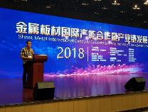 金属板材国际产能合作暨产业链发展论坛在滨举行