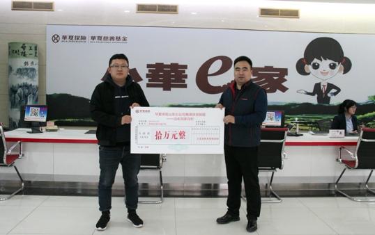华夏保险巧用营销方式精准扶贫古城镇刘家村