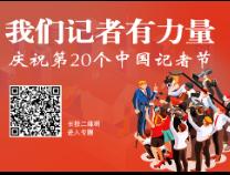 滨州日报11种全媒体形式报道86个重点项目集中开工