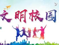 滨州市新增省级文明校园13所,总数达到23所