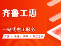 """""""齐鲁工惠""""APP滨州站上线以来发布线上活动近40个"""