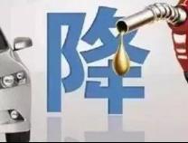 成品油价年内第五次下调 私家车加满一箱油少花5元