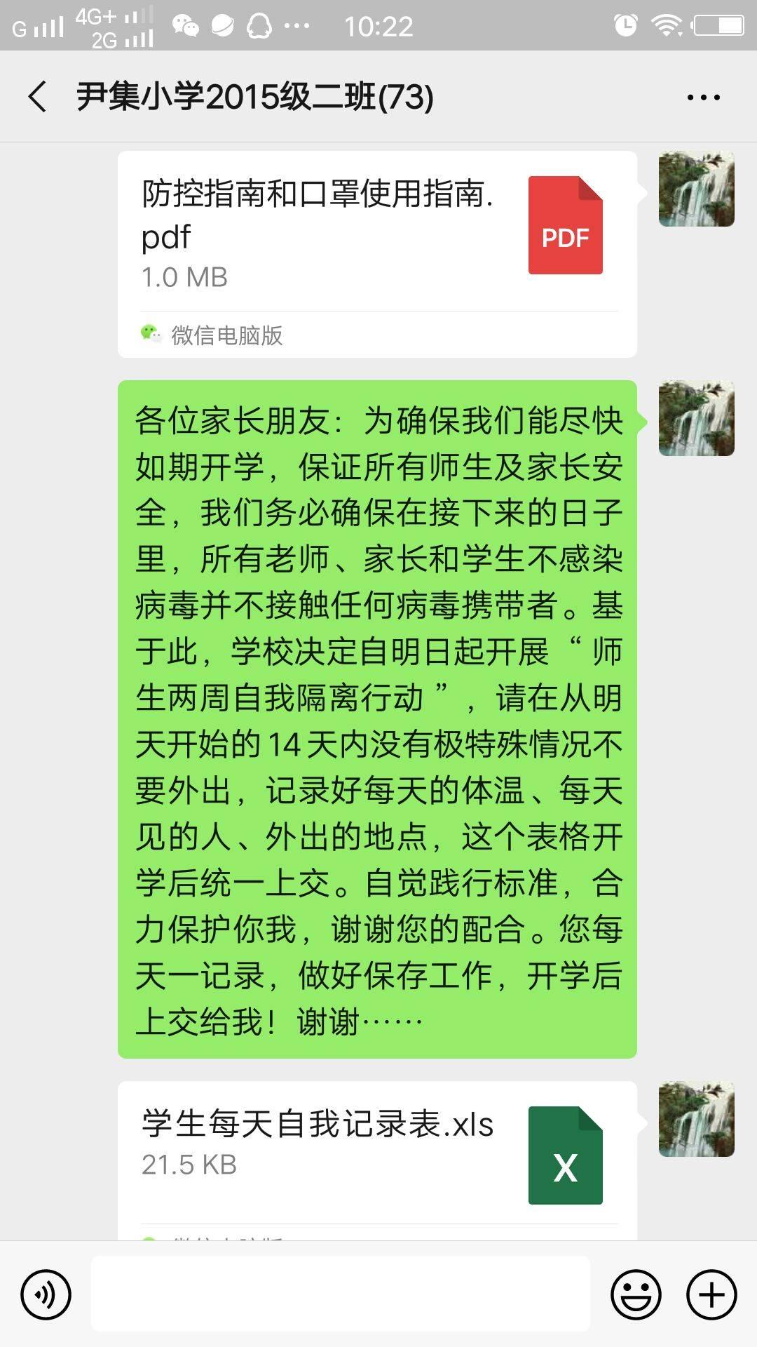 杨柳雪镇尹集小学多措并举引导孩子学习防疫两不误