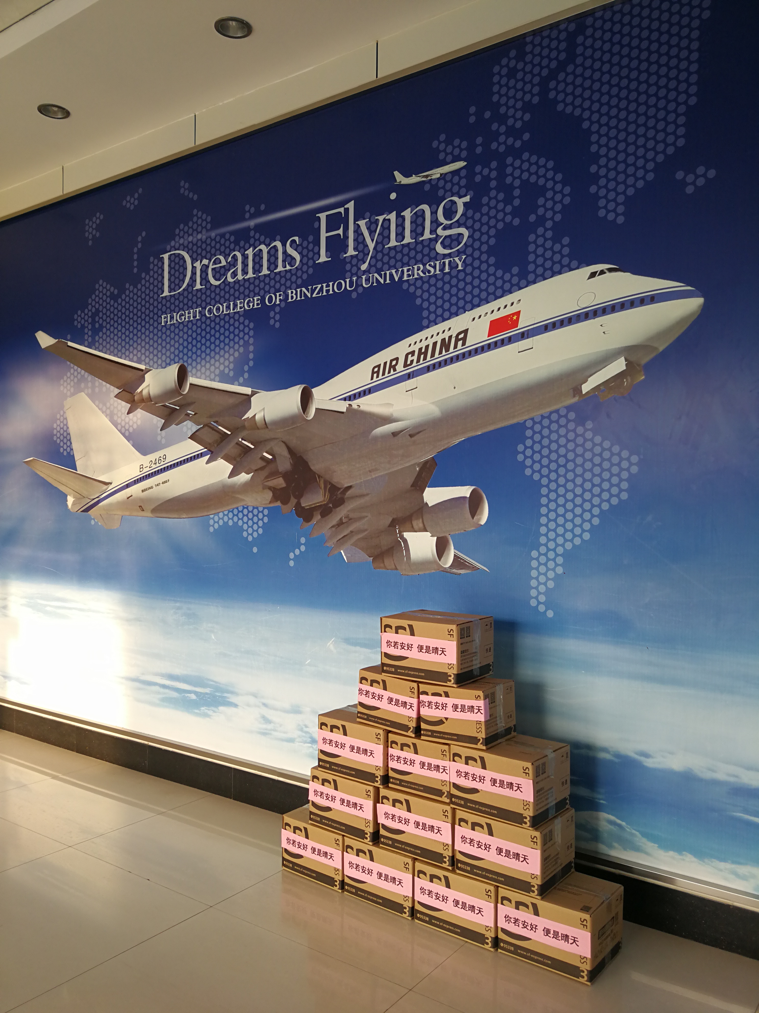滨州学院飞行学院192名海外训练学员向家乡报平安