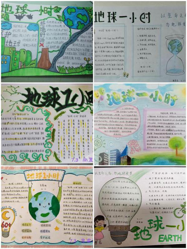"""首都师范大学附属滨州中学开展助力""""地球一小时""""活动"""