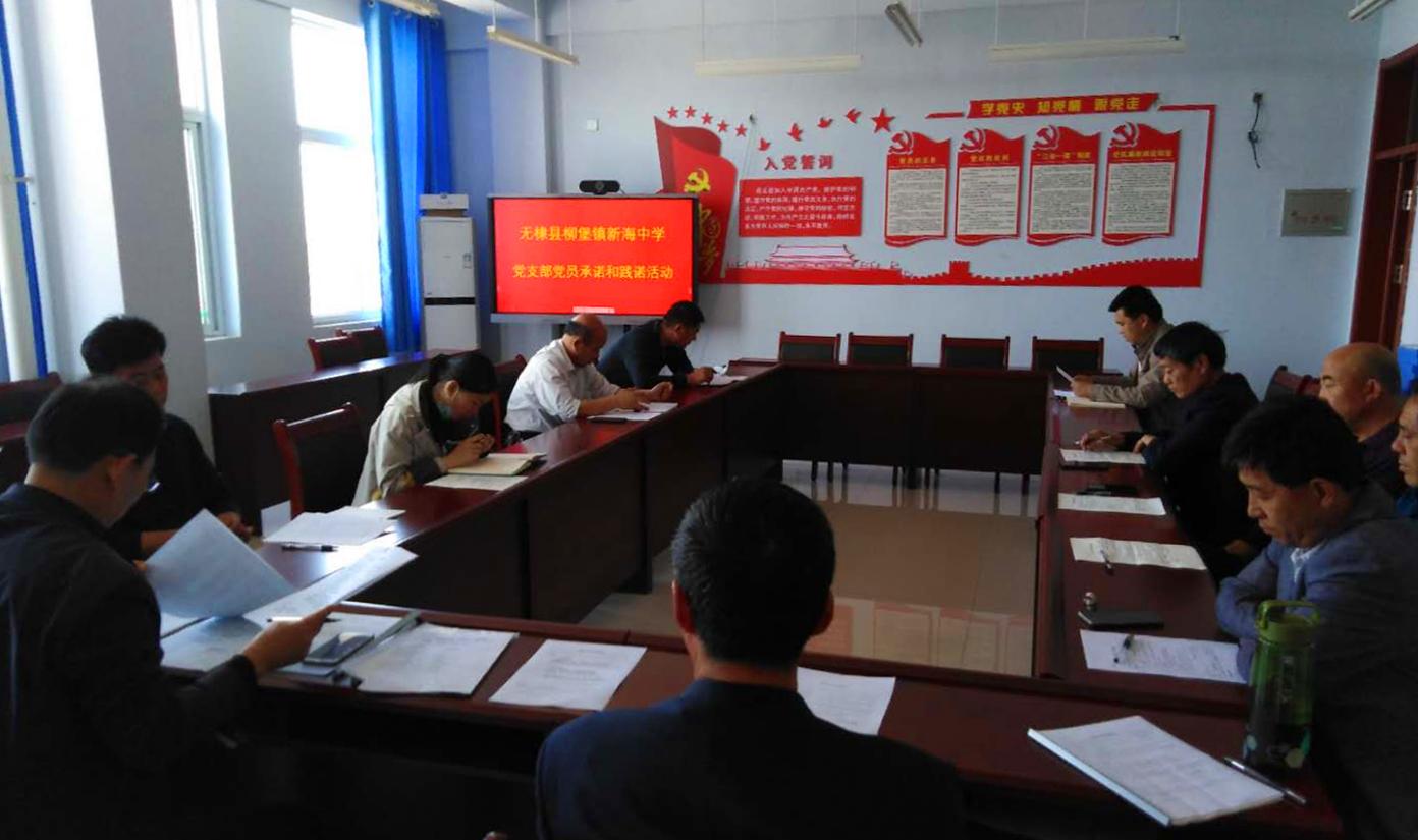 无棣县新海中学组织开展全体党员公开承诺活动