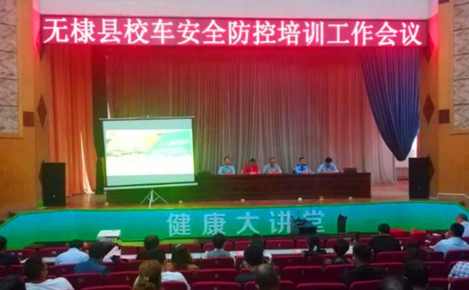 无棣县召开2020年校车安全防控培训工作会议