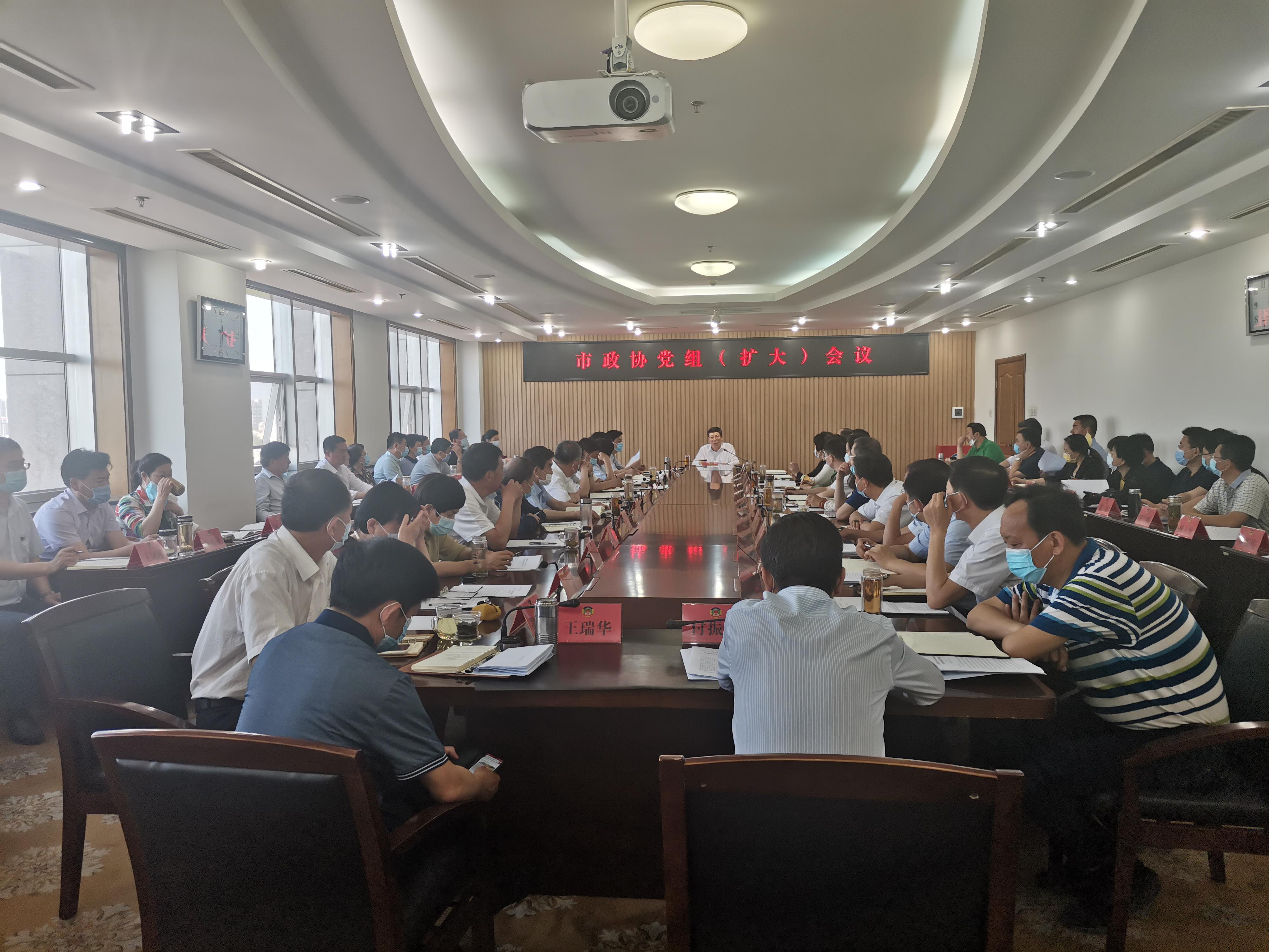 滨州市政协党组(扩大)会议召开
