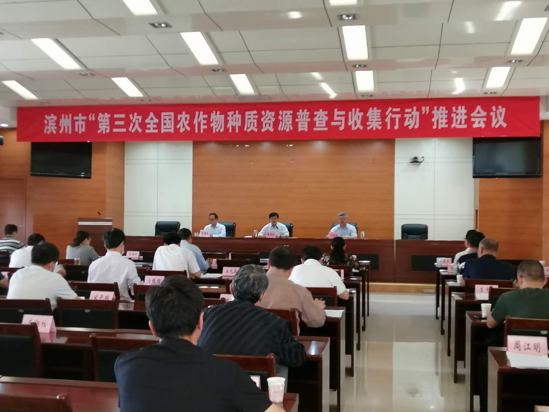 滨州全面启动全国第三次农作物种质资源普查与收集工作