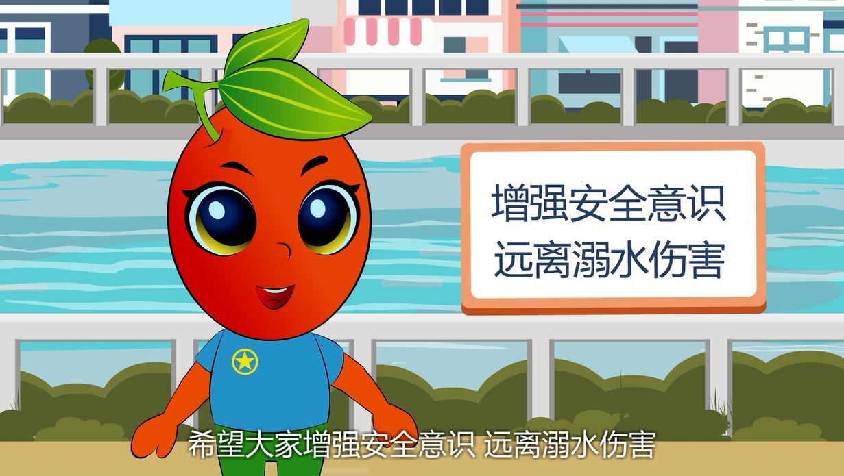 安全成长!无棣动漫作品预防青少年溺水