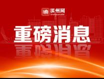 217人!滨州公开选聘硕博士到市、县(市、区)事业单位工作
