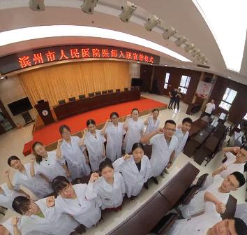 滨州市人民医院新入职医生进行宣誓