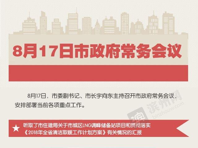 【一图读懂】8月17日市政府常务会议