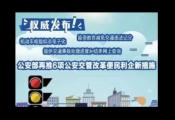 公安部再推6项公安交管改革便民利企新措施