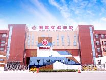 滨州国昌实验学校2021年春季教师招聘公告