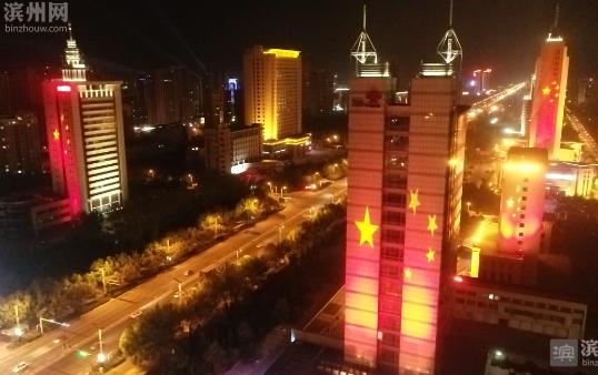 【视频】滨州市区映满中国红  喜迎新中国成立70周年