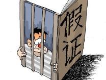 """一个月刑拘9人!滨州市公安机关严打""""车虫子、证贩子"""""""