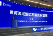 快讯!黄河流域景区发展滨州宣言发布