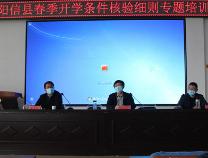 阳信县春季开学条件核验细则专题培训会议在一实召开