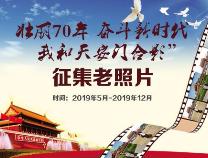 """滨州网《我和天安门合个影》第五辑:出差到北京 """"打卡""""天安门"""