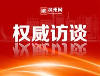 滨州日报记者专访:如何确保秋粮颗粒归仓、小麦顺利播种