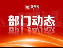 24小时待命!滨州市住建局防汛抢险人员做好应对强降对流天气各项工作