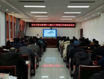 公积金阳信管理部联合工商银行召开政策宣讲会