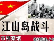 新中国的记忆|庆祝一江山等岛的解放