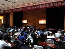 滨州市直机关第二宣讲组党的十九届四中全会精神报告会举行
