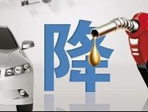 @滨州车主,油价今晚迎年内第六降!明起加92号汽油每箱省2元