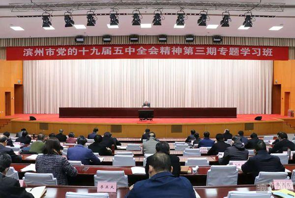 滨州市领导干部党的十九届五中全会精神第三期专题学习班开班