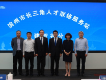 长三角滨州高端人才(上海)论坛顺利举办