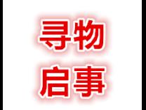 【寻物播报】扩散,年底临近,滨州一大波寻物、招领信息发布!