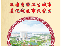 公益广告:巩固国家卫生城市 美化城区市民家园