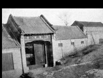 老北镇教会私立学校鸿文中学的兴衰历程