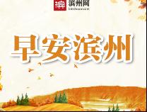 【早安滨州】10月16日 一分钟知天下(音频版)