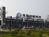 """总投资10亿元!阳信""""龙福""""筹建全省废塑料回收利用体系"""