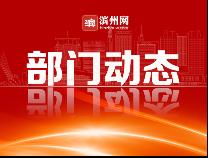 濱州市委宣講團成員到彩虹湖社區宣講黨的十九屆五中全會精神