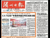 """滨州日报""""五大产业集群""""报道引全省同行关注"""