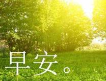 【早安滨州】7月21日 一分钟知天下