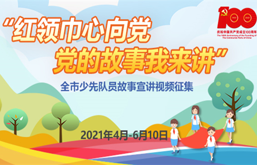 """""""红领巾心向党 党的故事我来讲""""滨州市少先队员故事宣讲视频征集"""