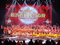 滨州惊鸿舞校举办少儿春晚 惊鸿国际潮童品牌亮相!