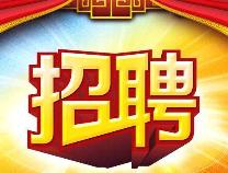 """好工作来袭!滨州""""渤海学子·青鸟计划""""首场专场招聘会10日举办!"""
