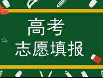@滨州高考生:全文高能!山东高考志愿填报最全攻略!
