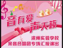 滨州网直播|一起聆听滨州实验学校余音合唱团的天籁之声