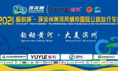 """直播 2021""""愉悦杯""""环滨州黄河风情带国际公路自行车赛"""