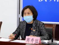 商秀丽:奋力谱写新时代健康滨州建设新篇章