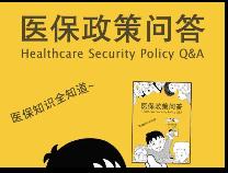 医保政策问答(三) | 一图读懂医保待遇及报销