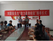 爱心企业家向河流镇陈家小学捐赠图书1000册 助力暑期阅读