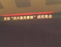 """【直播回放】首届""""滨州最美警察""""颁奖晚会"""